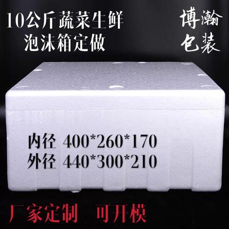10公斤蔬菜生鲜泡沫箱