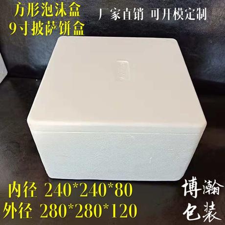 上海9寸披萨饼盒