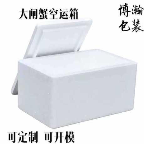 上海大闸蟹空运箱