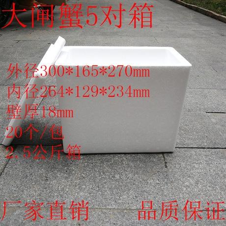 上海大闸蟹5对箱