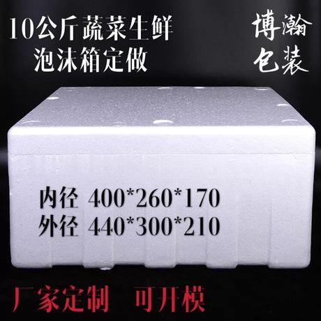上海10公斤蔬菜生鲜泡沫箱