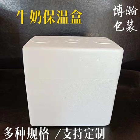 牛奶保温盒