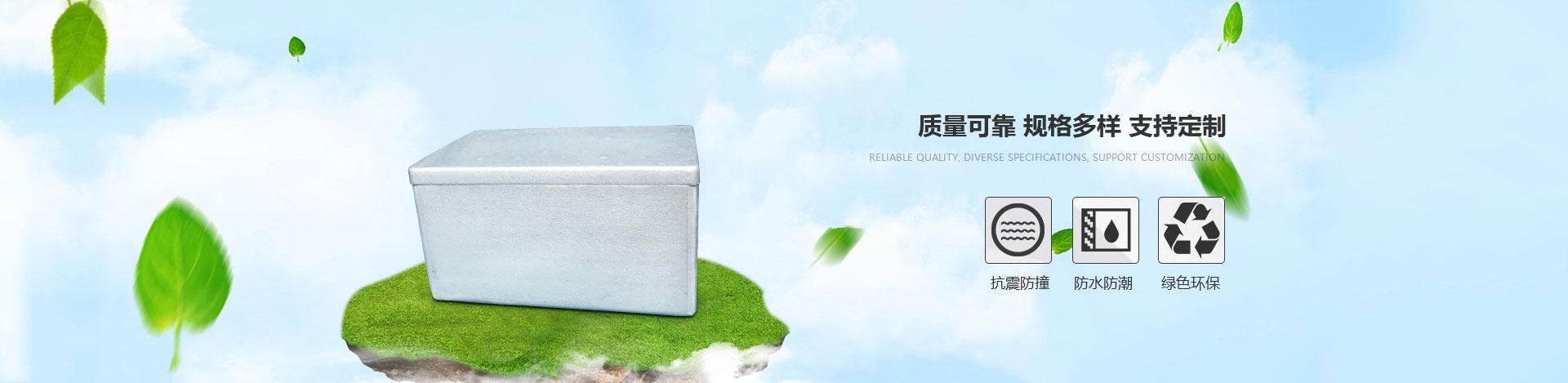 上海泡沫箱